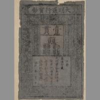 Money: paper
