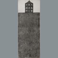Rubbing: stele